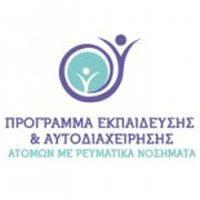 Πρόγραμμα Εκπαίδευσης και Αυτοδιαχείρισης:Εντυπώσεις-Ευχαριστίες
