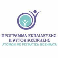 Έναρξη του Προγράμματος Εκπαίδευσης και Αυτοδιαχείρισης