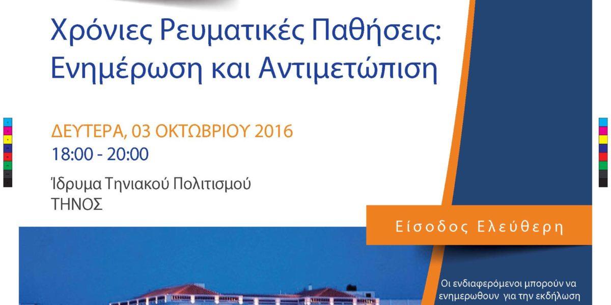 Eκδήλωση για τις Χρόνιες ρευματικές παθήσεις στην Τήνο