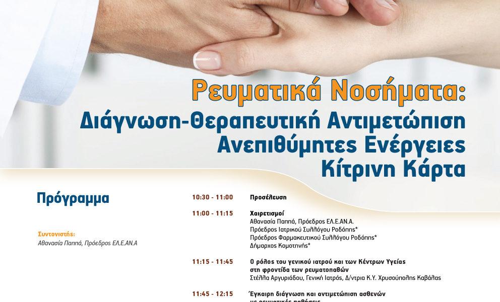 Ενημερωτική εκδήλωση Ρευματικά νοσήματα: Διάγνωση-Θεραπευτική Αντιμετώπιση, Ανεπιθύμητες Ενέργειες/Κίτρινη Κάρτα