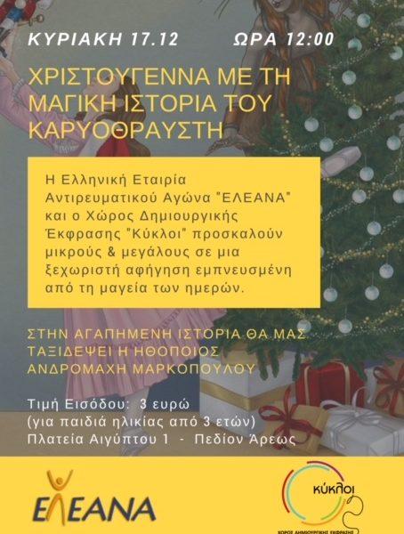 Χριστούγεννα με την μαγική ιστορία του Καρυοθραύστη-ΕΛ.Ε.ΑΝ.Α.