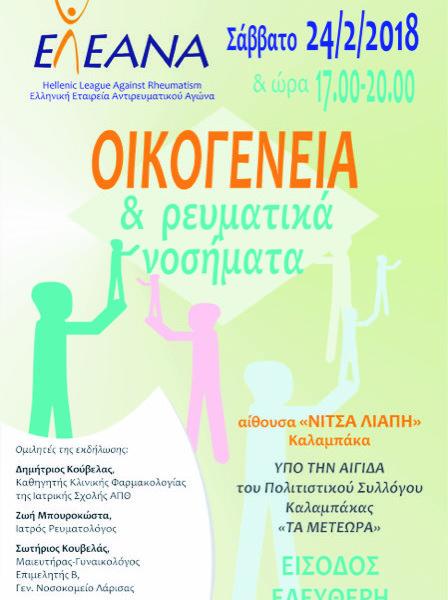 Οικογένεια και Ρευματικά Νοσήματα-Ενημερωτική Εκδήλωση Καλαμπάκα