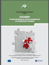 Εγχειρίδιο σε θέματα διάκρισης & εύλογων προσαρμογών για εργαζόμενους με αναπηρία